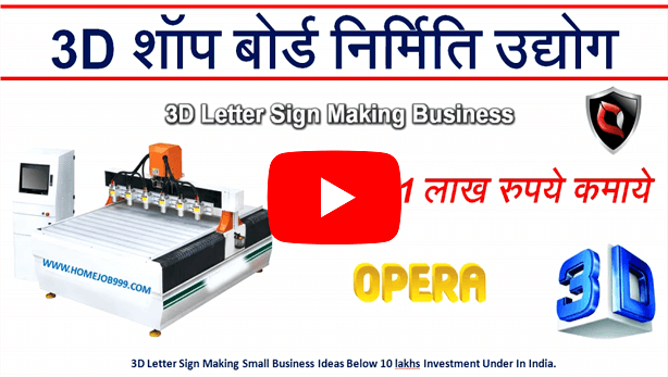3D Letter Sign Making Small Business Ideas Below 10 lakhs Investment Under In India 80000 R S p m
