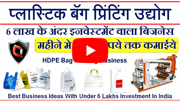 Best Business Ideas HDPE Bag Printing Under With 6 Lakhs Investment In India 60,000 Rs Per Month