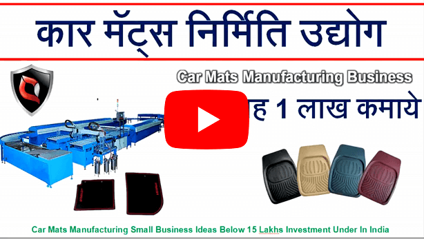 Car Mats Manufacturing small Business Ideas Below 15 Lakhs Investment Under In India 1 lakh P M