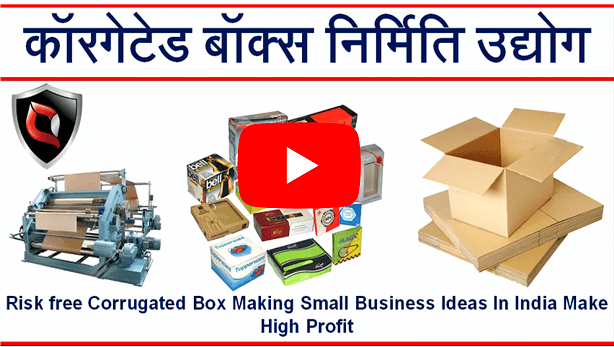 Corrugated Box Making Small Business Ideas In India Low Investment budget High Profit 100,000 RS P M