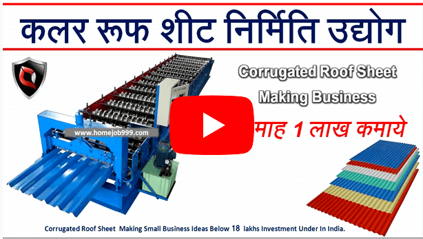 Corrugated Roof Sheet Making Small Business Ideas Below 18 lakhs Investment Under In India