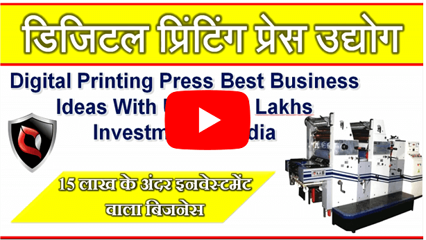 Digital Printing Press Best Business Ideas With Under 15 Lakhs Investment In India MAKE 1 LAKH P M