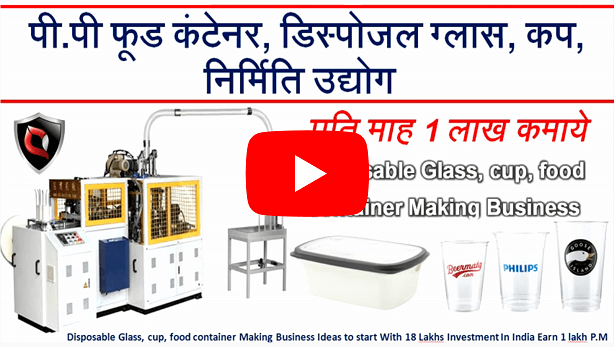 Disposable Glass cup Making Business Ideas to start With 18 Lakhs Investment In India 1 lakh P M