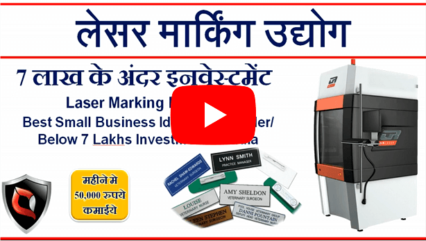 Laser Marking is best and top Small Business Ideas With Under or Below 7 Lakhs Investment In India