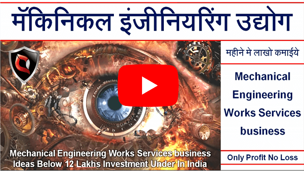 Mechanical Engineering Small Business Ideas Below 12 Lakhs Investment Under In India 1 lakh month
