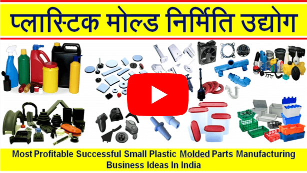 Most Profitable Successful Small Plastic Molded Parts Manufacturing Business Ideas In India 1lakh PM
