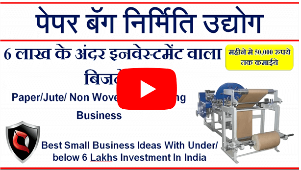 Paper Bag Making Business Best Small Business Ideas With Under or Below 6 Lakhs Investment In India