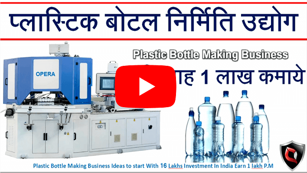 Plastic Bottle Making Business Ideas to start With 16 Lakhs Investment In India Earn 1 lakh a month