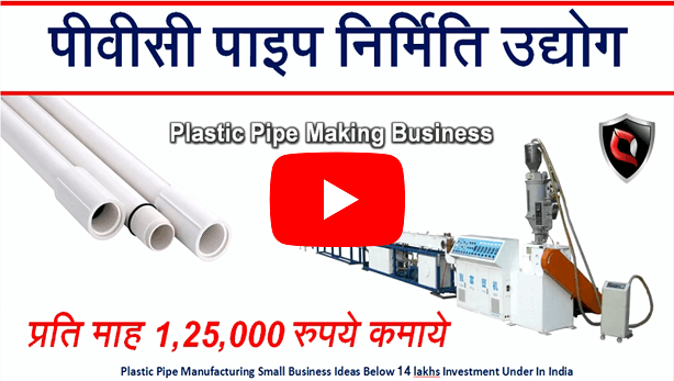Plastic Pipe Manufacturing Small Business Ideas Below 14 lakhs Investment Under In India