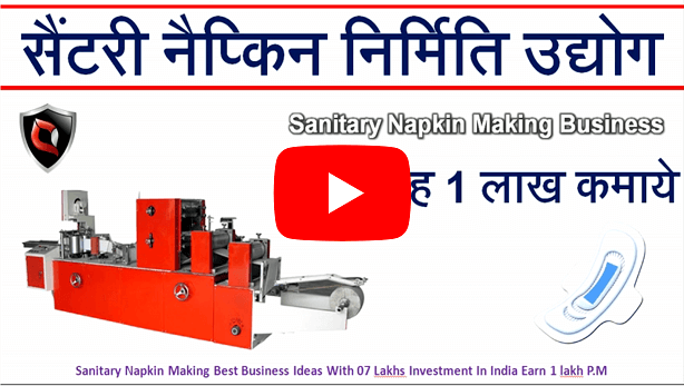 Sanitary Napkin Making Best Business Ideas With 07 Lakhs Investment In India 1 lakh P M
