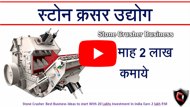Stone Crusher Best Business Ideas to start With 20 Lakhs Investment In India Earn 2 lakh P M
