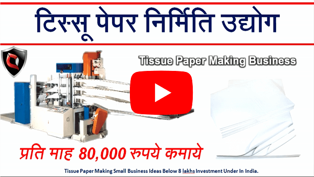 Tissue Paper Making Small Business Ideas Below 8 lakhs Investment Under In India 80000 R S month
