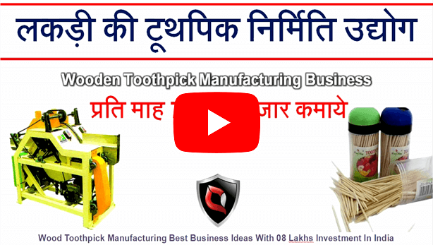 Wood Toothpick Manufacturing Best Business Ideas With 08 Lakhs Investment In India 70,000 R S P M
